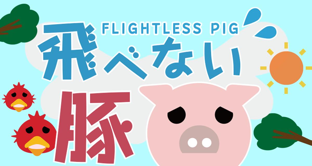 暇つぶしゲーム 飛べない豚 flightlesspig