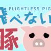 飛べない豚